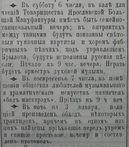 1901-01-04 Северный край-2