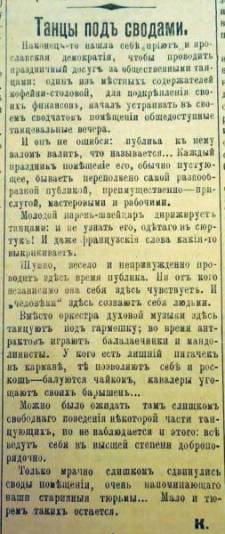 1910-12-19 Голос-2