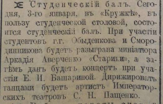1914-01 Голос-2