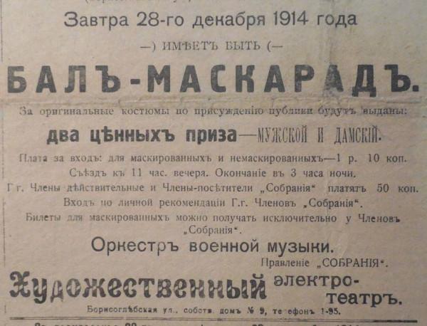 1914-12-28 Голос-2