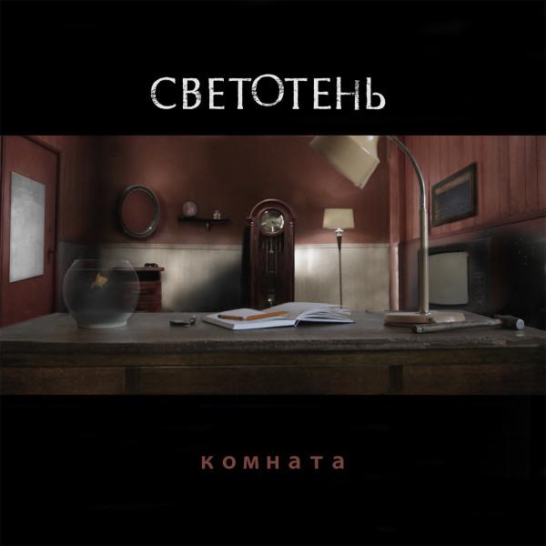 Cover Komnata 2015