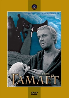 hamlet s
