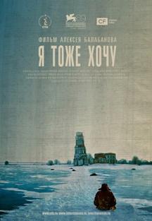 Ya-tozhe-khochu-poster1