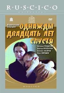 Odnazhdy-dvadtsat-let-spustya-S