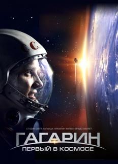 Gagarin-Pervyy-v-kosmose
