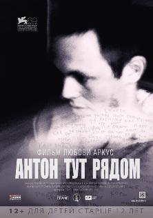 Anton-tut-ryadom