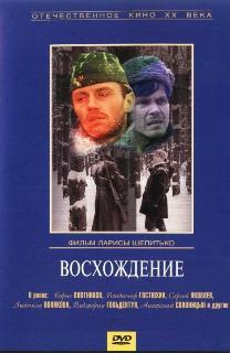 Voskhozhdeniye