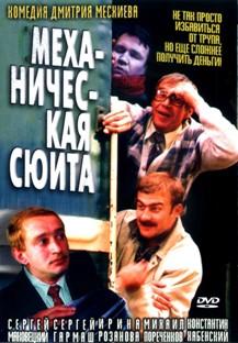 Mekhanicheskaya-syuita