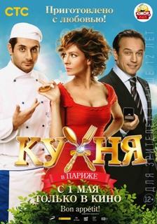 Kuhnya-v-Parizhe