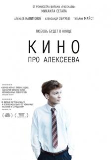 Kino-pro-Alekseeva