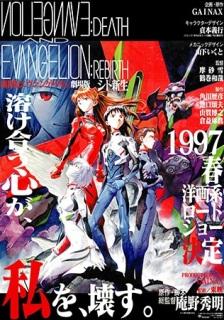 Shinseiki-Evangelion-Gekijoban-Shi-to-Shinsei.jpg