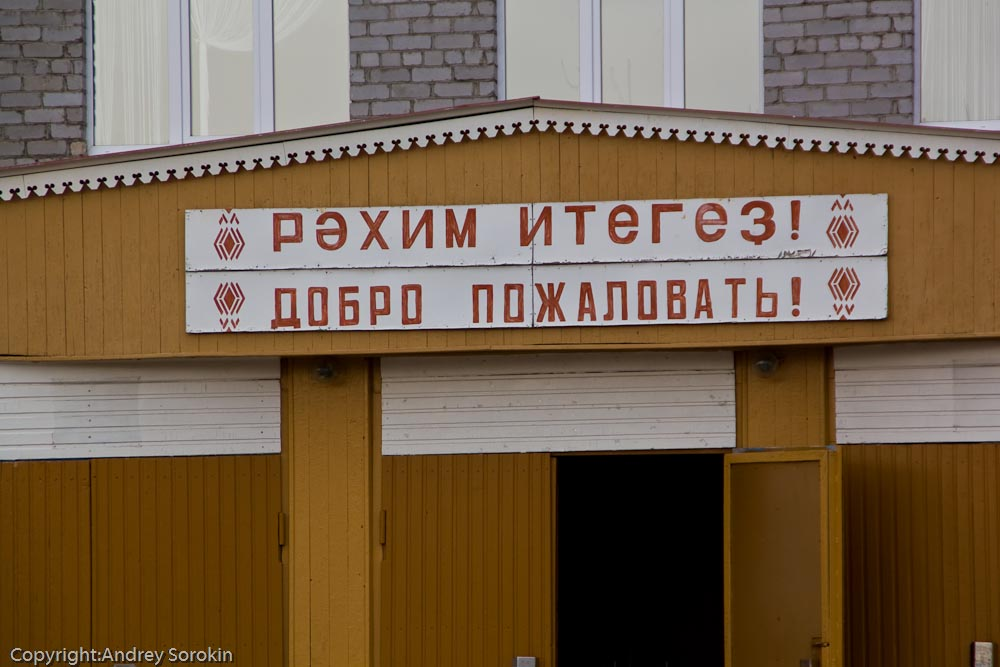 Надпись на двух языках