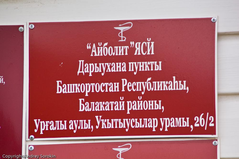 Табличка на-башкироском языке