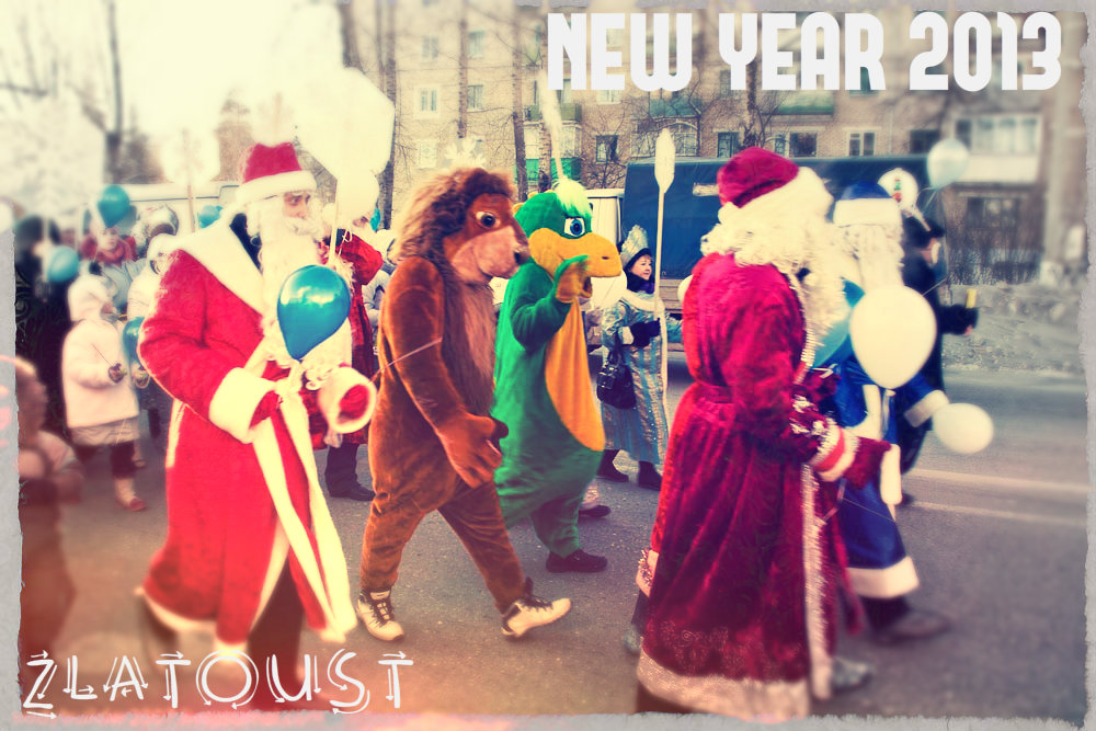 Навстречу Новому году