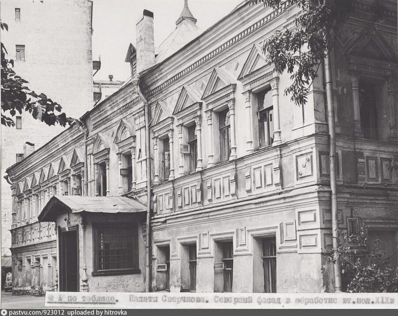 Палаты Сверчкова. Северный фасад. Фото 1986.