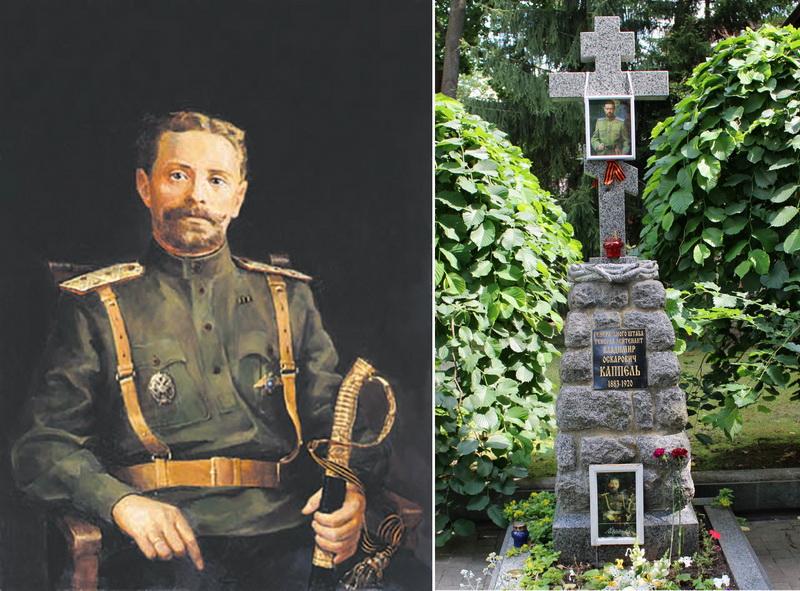 Портрет Каппеля Владимира Оскаровича.