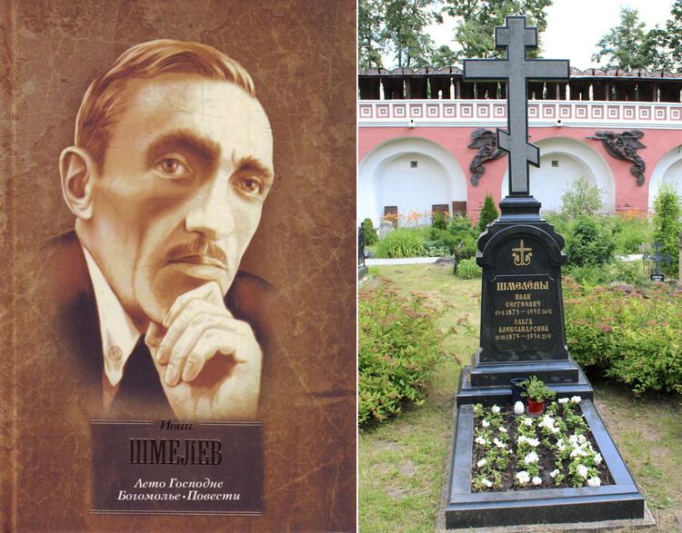 Портрет И.С. Шмелёва.