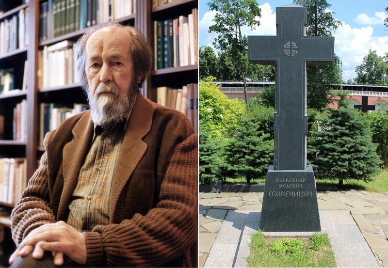 А. И. Солженицын.
