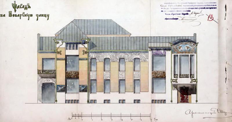 Утверждённый городской управой эскиз фасада особняка (архитектор С. С. Шуцман).