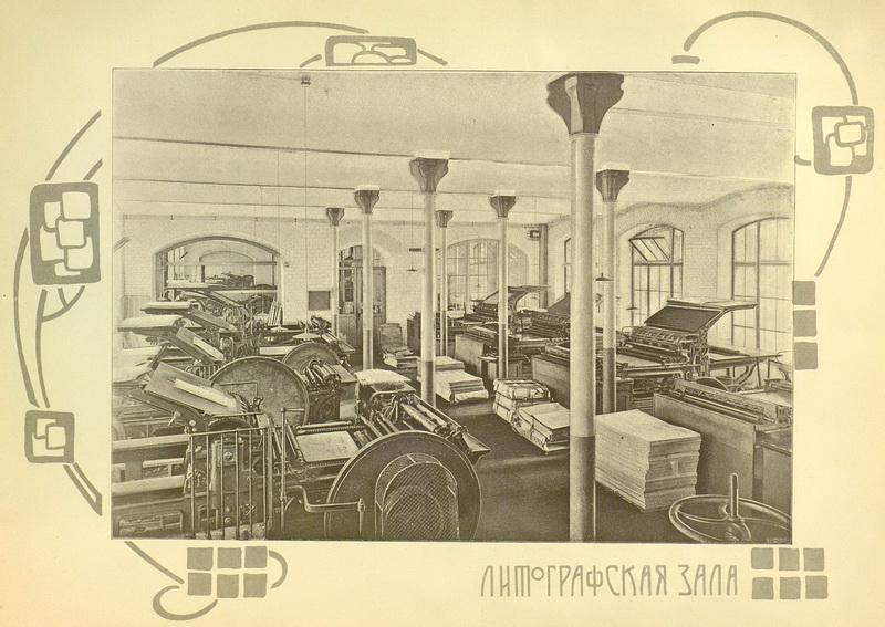 Скоропечатня Левенсона. Производственный корпус. Металлические колонны. Фото 1903.