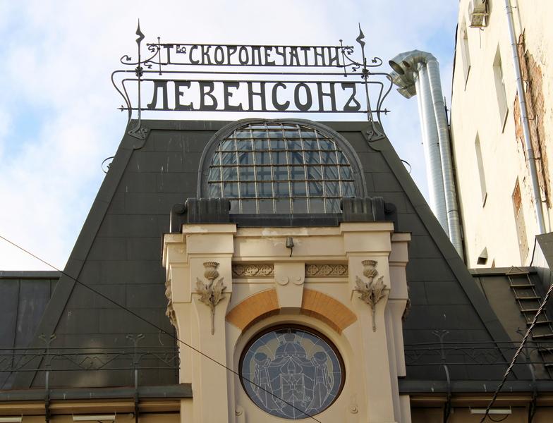 """Центральная щипцовая двухскатная кровля с надписью """"Т-во Скоропечатни Левенсонъ""""."""