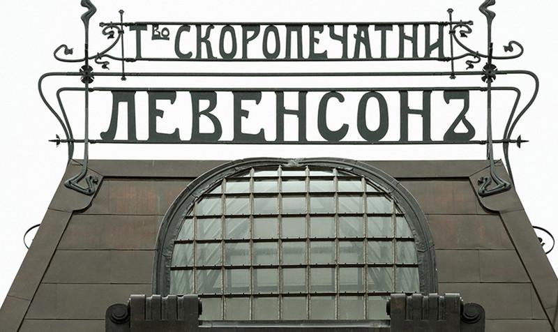 На кровле смонтировали стеклянный купол, предусмотренный проектом Шехтеля.