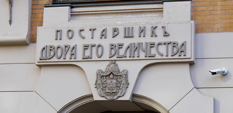 Средний герб Российской империи над входом в скоропечатню.