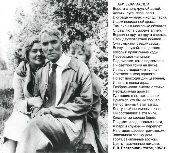 Б.Л.Пастернак и О.В.Ивинская с ее дочерью в санатории «Узком». Фото Александра Лесса. 1957.