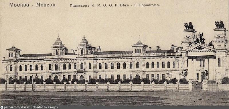 Главное здание Московского ипподрома. Фото 1901-1903. Открытое письмо изд. П. Фон-Гиргенсон.