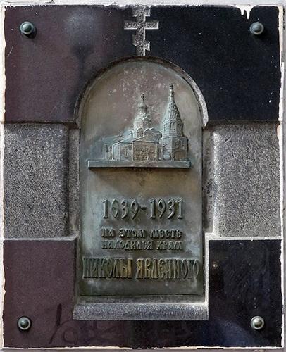 Памятная доска о храме Николы Явленного на ул. Арбат (на стене между домами № 12 и № 14). Неправильно указана дата постройки храма.