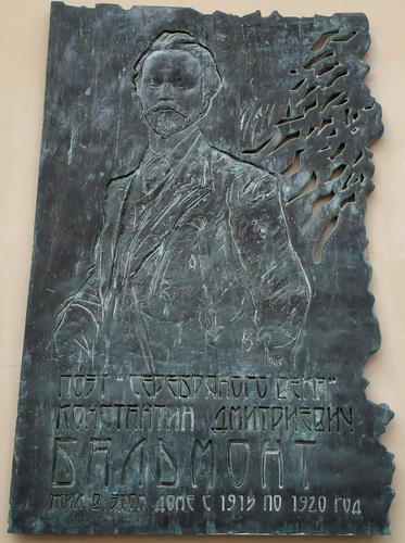 """С 1915 по 1920 гг. в этом доме жил поэт """"серебряного"""" века К.Д.Бальмонт."""