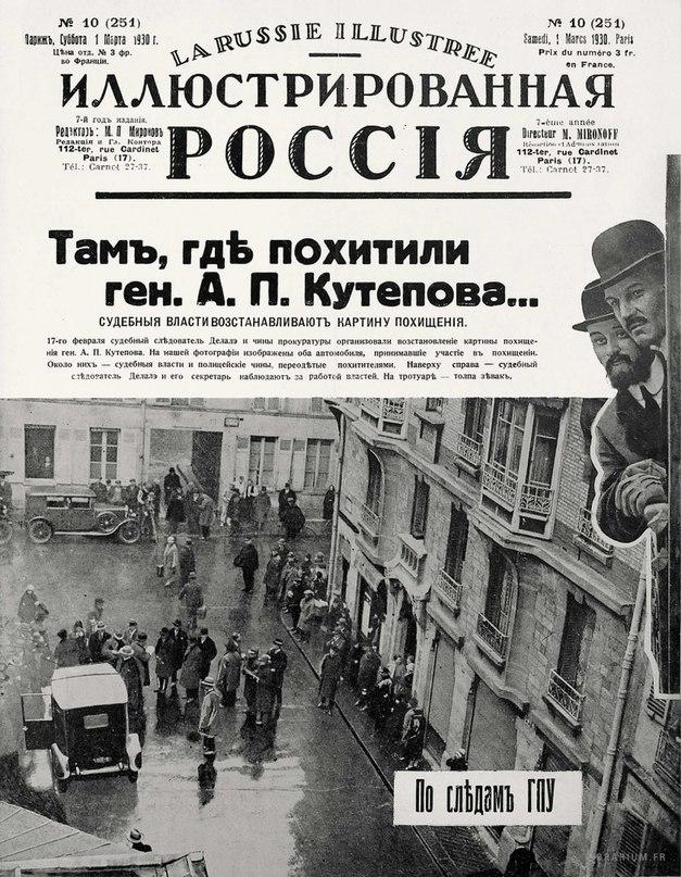 Журнал русской эмиграции в Париже, с материалом о похищении Кутепова.