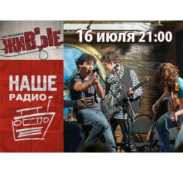 АА на Нашем радио 16 июля 2013 с 21.00 до 23.00