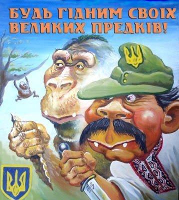 укропитеки