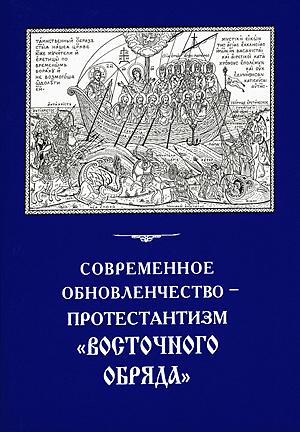 Sovremennoe_obnovlenchestvo-1(1)