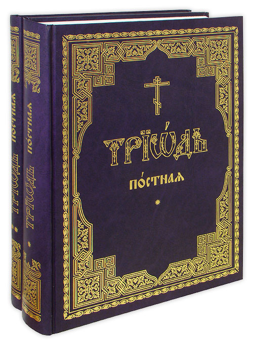 triod-postnaya-big-183