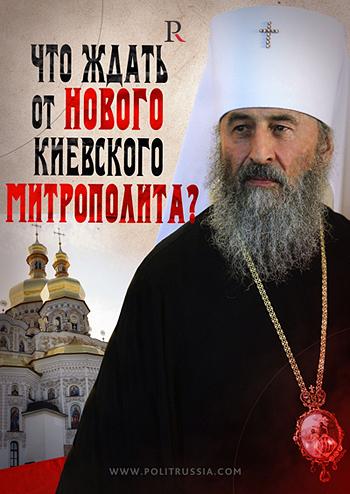 v-ukrainskoy-pravoslavnoy-tserkvi-novyy-glava-350
