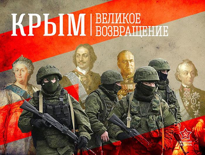 Krim_nash-700