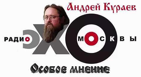 Kuraev-eho-480