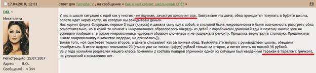 https://forum.littleone.ru/showthread.php?t=8155252
