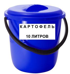 Картоф-10л.jpg