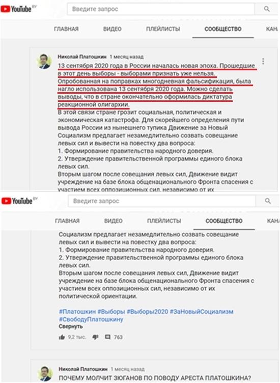 Платошкин-09-20.jpg