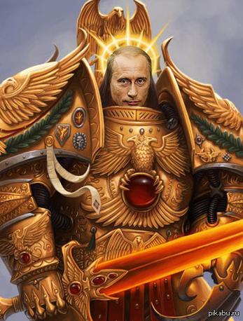 ПутинДР3
