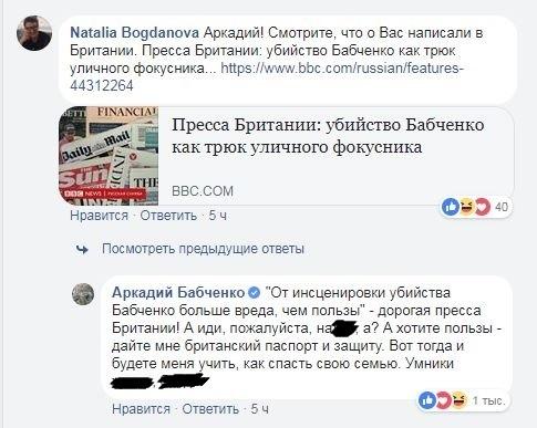 Бабченко1