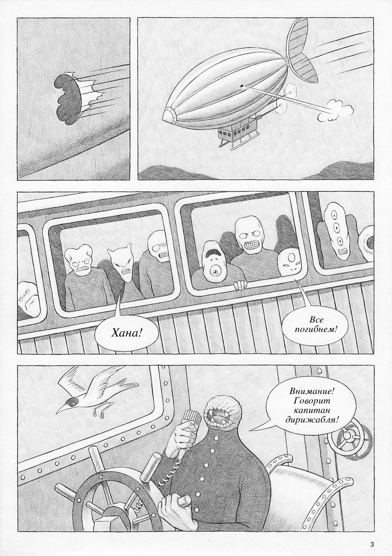 003_dirizhablyam-strelok-oppundeyl-komiksy-kartinki-komiksy_66299028