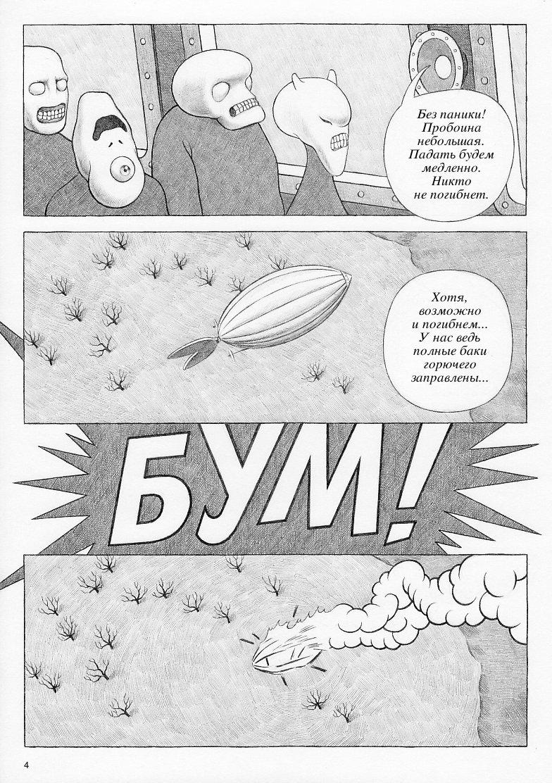 004_dirizhablyam-strelok-oppundeyl-komiksy-kartinki-komiksy_402524912