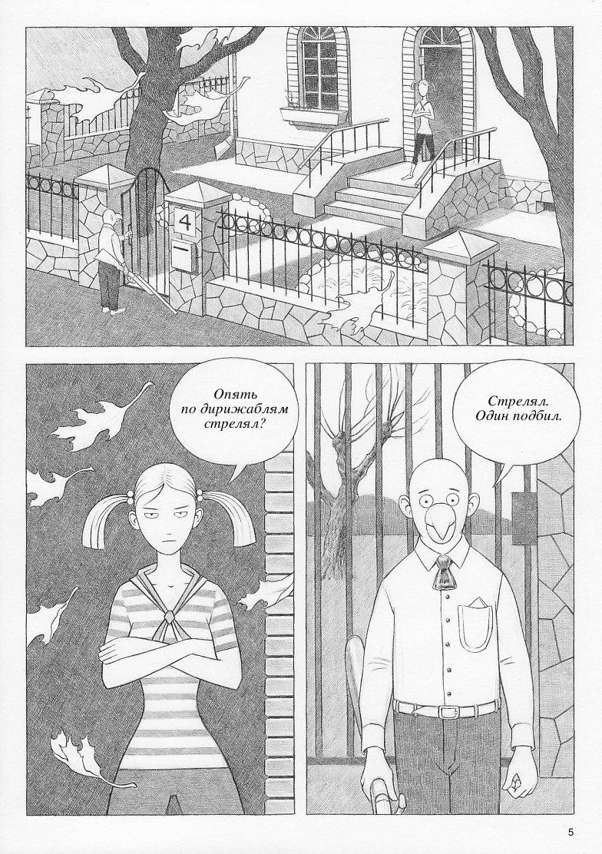 005_dirizhablyam-strelok-oppundeyl-komiksy-kartinki-komiksy_502191126