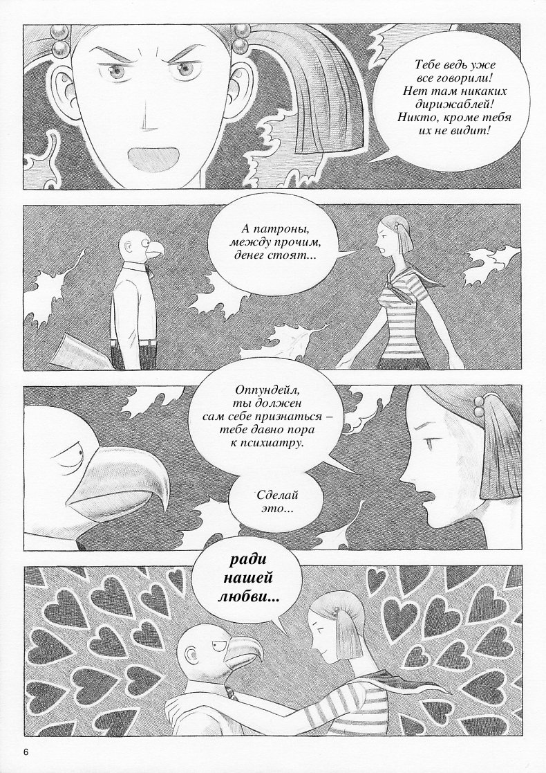 006_dirizhablyam-strelok-oppundeyl-komiksy-kartinki-komiksy_1390584655