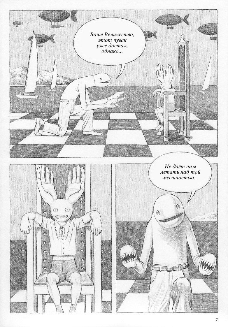 007_dirizhablyam-strelok-oppundeyl-komiksy-kartinki-komiksy_536826434