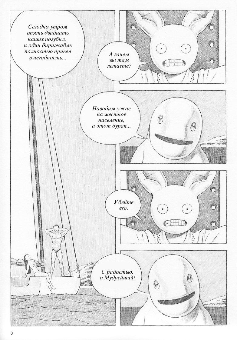 008_dirizhablyam-strelok-oppundeyl-komiksy-kartinki-komiksy_268705744
